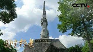 《国宝档案》 20190711 坚定的信仰——革命英魂永不朽| CCTV中文国际