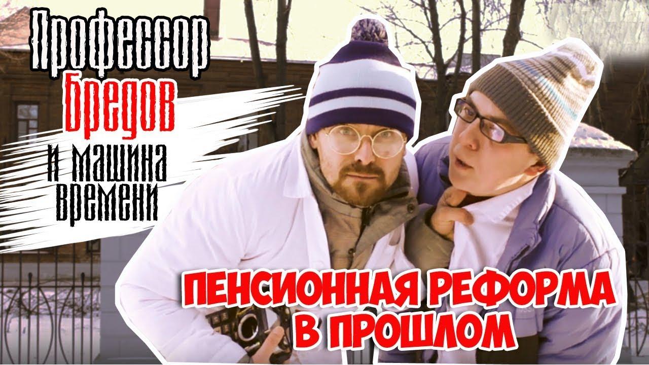 Профессор Бредов и Машина Времени | туристическая компания звезды путешествий