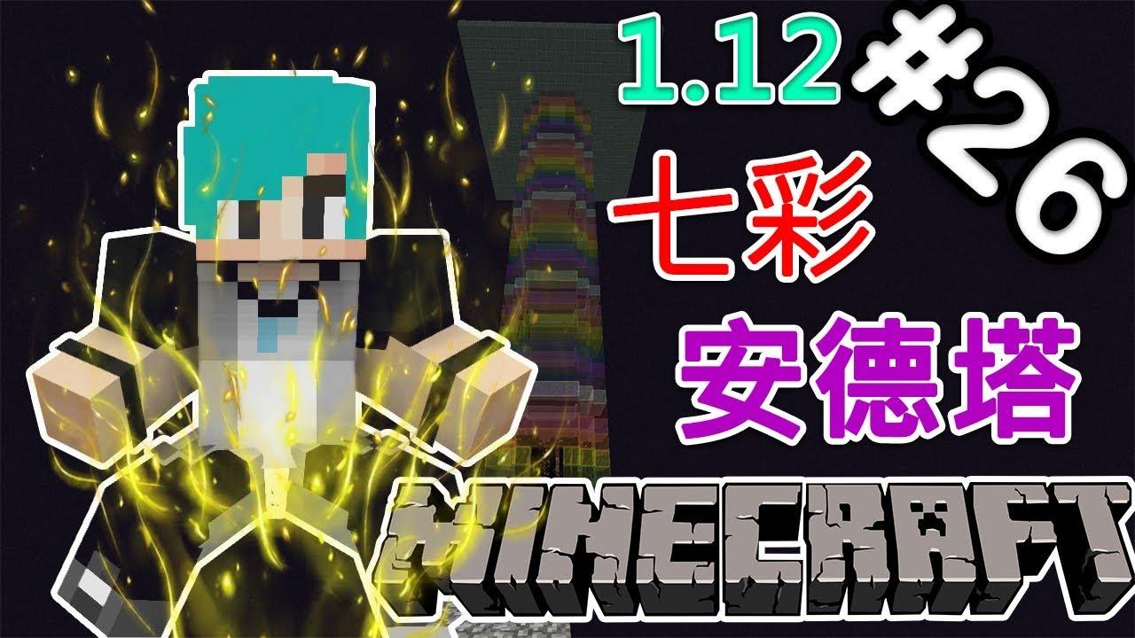 『Minecraft』冬瓜__原味生存 #26 1.12 七彩安德塔完成!『當個創世神』 - YouTube