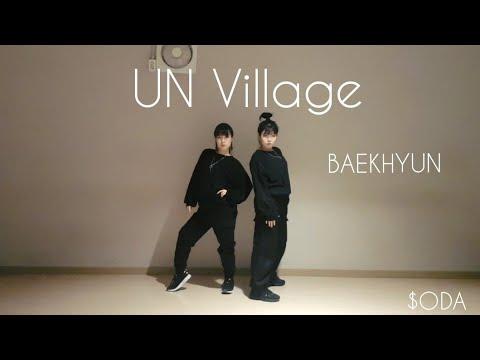 [쏘다쏘다]백현-baekhyun-un-village dance-cover