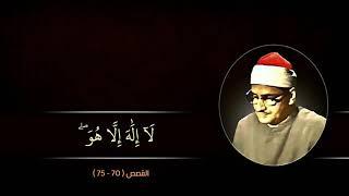 المنشاوى يقرأ خاشعا ـ ما تيسر من سوره القصص
