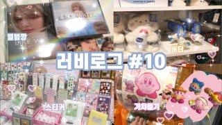 #러비로그10 • 러비 브이로그 • 덕질 • 웬디 솔로 • 레드벨벳 • 앨범깡 • 버터샵 • 스티커 • 가챠…