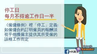 【HR識法】停薪留職處理好 免引起勞資糾紛