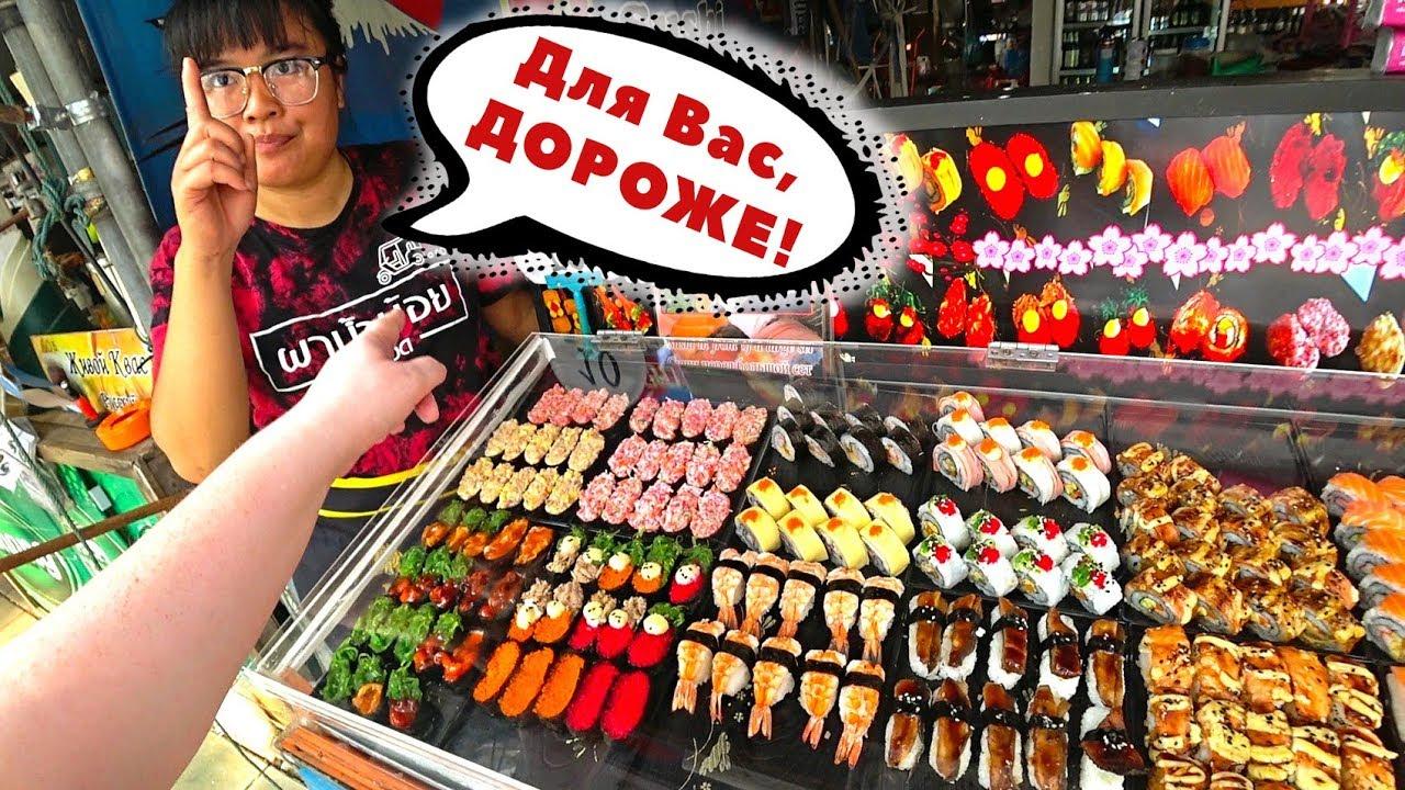 Таиланд ПЕРЕЗАГРУЗКА #23. ЦЕНЫ ДЛЯ РУССКИХ! Уличная еда на Ночной рынок Пратамнак в Паттайе 2020