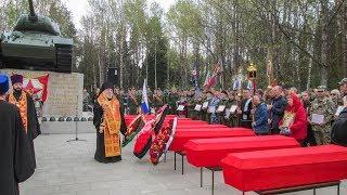 Церемония перезахоронения красноармейцев. Сычёвка. 5 мая 2019