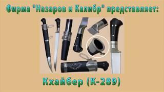 """Видеообзор кхайбера (К-289) производителя """"Назаров и Калибр"""" (г. Иваново)"""