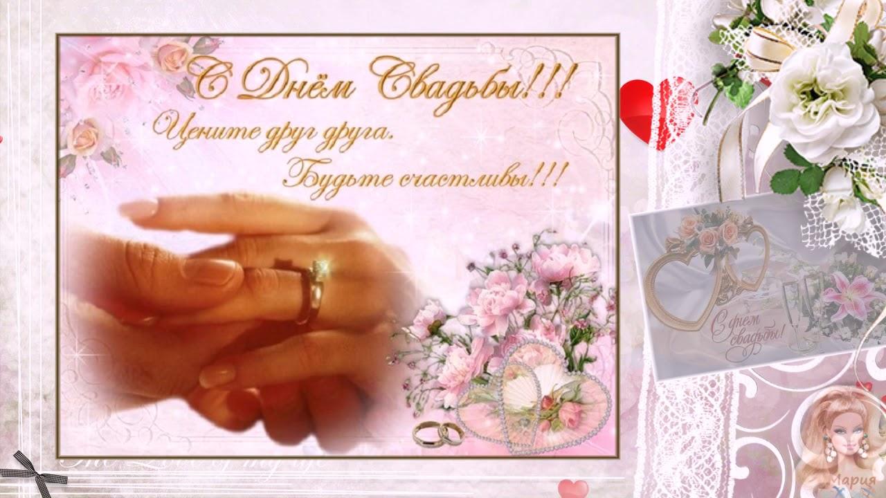 Поздравления валерии и евгения с днем свадьбы строителя один