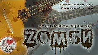 Зомби - Сергей Мавроди