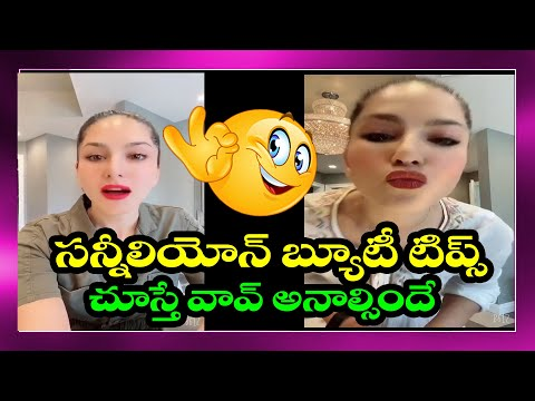 Sunny Leone Beauty Tips For Her Fans   Sunny Leone Tips For Lipstick Colours  Toptelugumedia