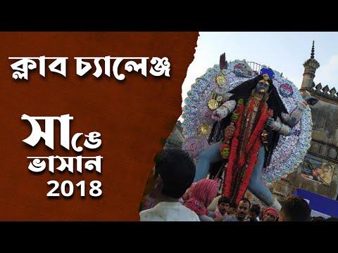 Krishnagar Club Challenge Vasan 2018 | Krishnagar Kali Puja 2018 |