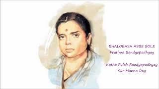 BHALOBASA ASBE BOLE  Pratima Bandyopadhyay Katha Pulak Bandyopadhyay Sur Manna Dey