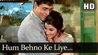 Hum Behanon Ke Liye (HD) | Anjaana Songs | Rajendra Kumar | Nazima | Old Bollywood Songs