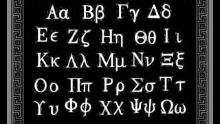 Песенка про древнегреческий алфавит