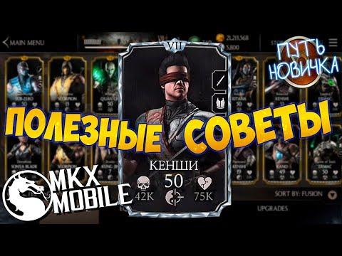 САМЫЕ ПОЛЕЗНЫЕ СОВЕТЫ ДЛЯ Mortal Kombat X Mobile | МНОГО ДУШ/КОГО КАЧАТЬ | ПУТЬ НОВИЧКА #12