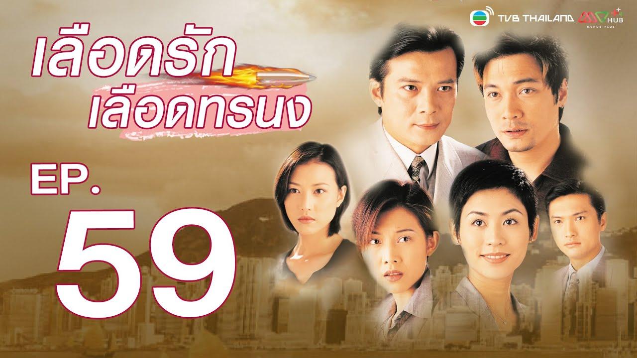 เลือดรัก เลือดทรนง ( SECRET OF THE HEART ) (1998) [ พากย์ไทย ] l EP.59 l TVB Thailand