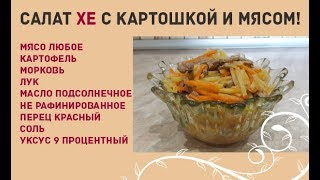 Салат ХЕ с картошкой и мясом! Рецепт салата!