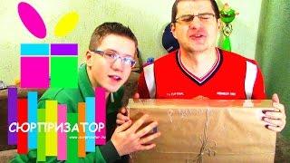 Cюрпризатор - Вскрытие посылки сюрприза - Распаковка супер посылки - Отец и Сын