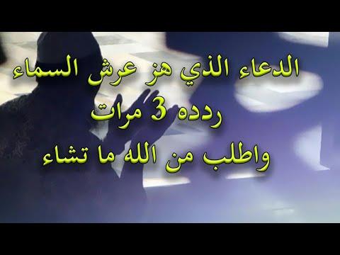 الدعاء الذي هز عرش السماء ردده 3 مرات واطلب من الله ما تشاء وسيستجب لك باذن الله Youtube