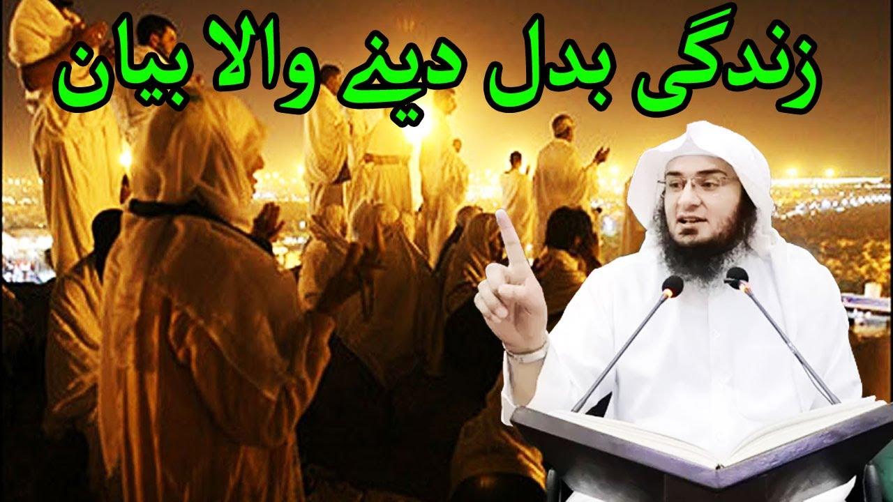 Download Zindagi Badal Dene Wala Bayan   Sheikh Abu Hassan Ishaq Swati   Pashto Bayan   Abu Hassan   Lesson