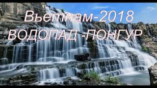 Вьетнам 2018. Водопад