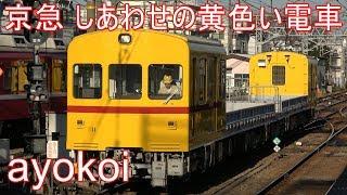 京急しあわせの黄色い電車 デト11・12 神奈川新町駅