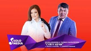 Кенже Кобокова & Толобек Кылычбеков - Суйуу кечи / Жаныртылган 2019