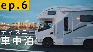 1000万円のキャンピングカーで行く!大阪→東京までナビ無し下道の旅|ep.6(完)
