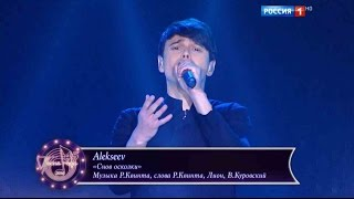 Alekseev - Снов осколки (Песня Года 2016)