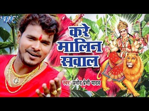 Pramod Premi का सबसे हिट Devi Geet 2017 - Kare Malin Sawal - Pujela Jag Mai Ke - Bhojpuri Devi Geet