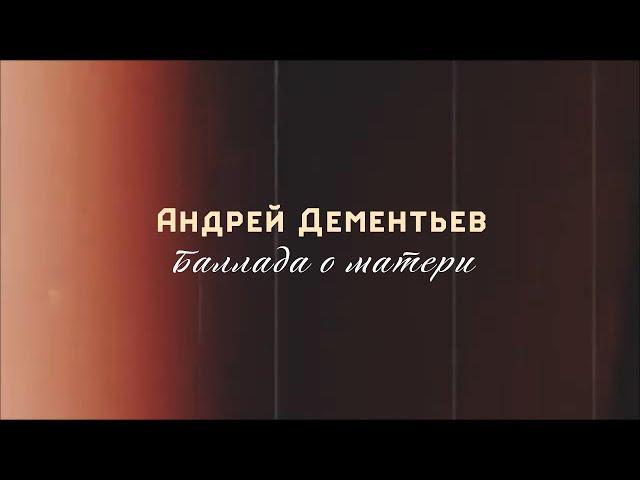 Изображение предпросмотра прочтения – АннаДанилова читает произведение «Баллада о Матери» А.Д.Дементьевa