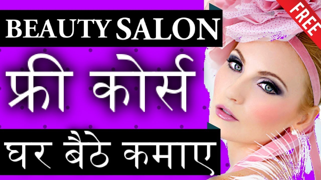 How To Learn Beautician Course At Home Beauty Parlour Free Classes