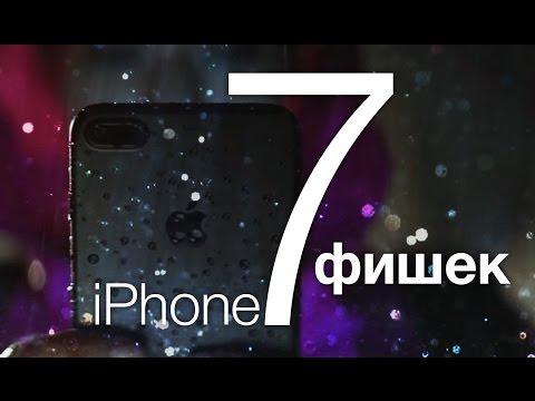 7 лучших фишек Apple IPhone 7 и Apple IPhone 7 Plus