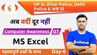 6:30 PM - UP, Bihar, Delhi & WB Police 2019 | Computer Awareness by Pandey Sir | MS Excel (Day#6)