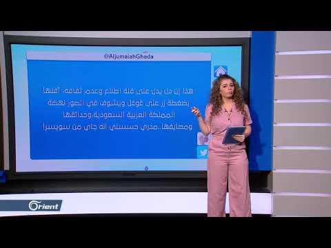 تصريح صادم لفارس كرم يشعل حرباً كلامية بين اللبنانيين و السعوديين على تويتر - Follow Up  - 14:59-2020 / 1 / 21