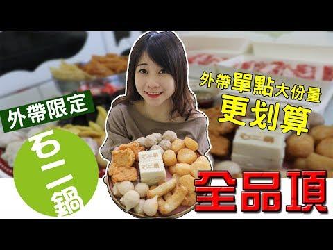 【全品項ルル】石二鍋全品項「外帶」新菜單 大胃王就是要這樣吃!