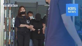 '9살 어린이 가방 감금 살인' 첫 재판…살인 혐의 부…