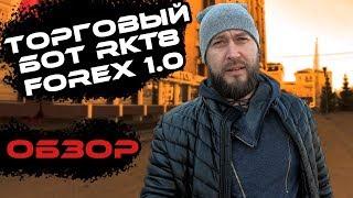RKT8 Forex 1.0 торговый бот - обзор торгового робота советника