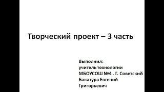 ПРОЕКТ ПО ТЕХНОЛОГИИ  -  3 ЧАСТЬ