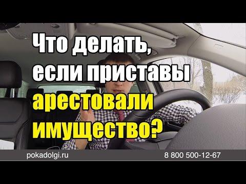 Что делать когда судебные приставы арестовывают счета взыскание дебиторской задолженности debetok ru