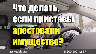 видео Обременение на автомобиль: основания
