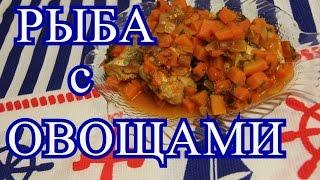 Рыба с овощами. Просто и вкусно! | Fish with Vegetables.