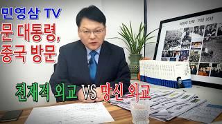 [민영삼 TV] 망신만 당한 문 대통령, 굴욕적 방문의 실체!
