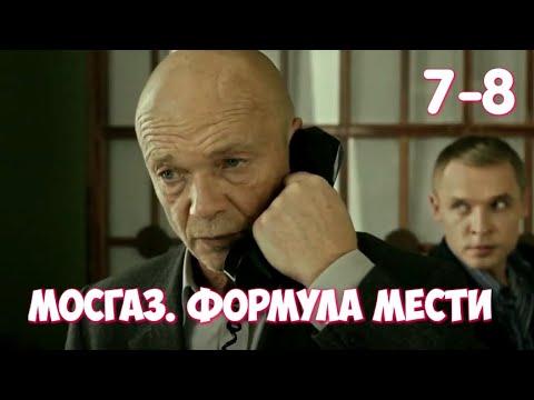 Мосгаз 7-8 серия. Новое дело майора Черкасова. Первый канал. Анонс
