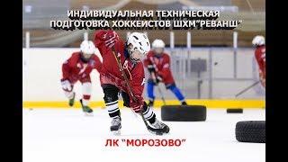"""Индивидуальная техническая подготовка хоккеистов Реванш в ЛД """"Морозово"""""""