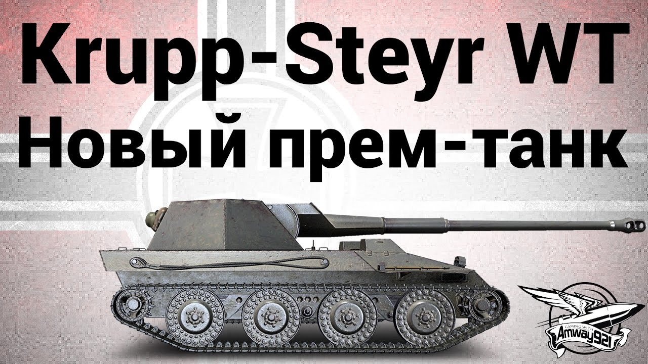 Krupp-Steyr Waffenträger - Новый прем-танк - Гайд