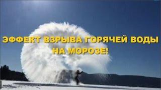 ЭФФЕКТ ВЗРЫВА ГОРЯЧЕЙ ВОДЫ НА МОРОЗЕ! THE EFFECT OF THE EXPLOSION OF HOT WATER IN THE COLD!