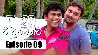 T20 - ටී ටුවෙන්ටි | Episode 09 | 19 - 12 - 2019 | Siyatha TV Thumbnail