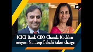 ICICI Bank CEO Chanda Kochhar resigns, Sandeep Bakshi takes charge - #Business News