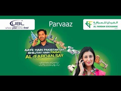 Al Fardan Exchange UBL Tezraftaar Service Launch