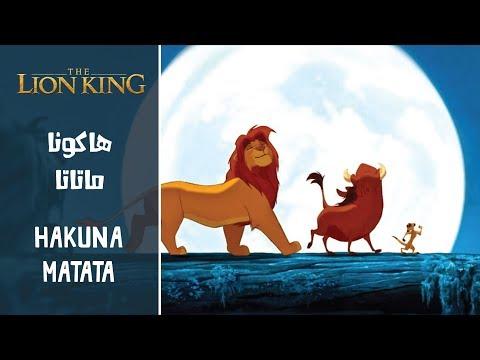 The Lion King - Hakuna Matata (Arabic) + Subs&Trans